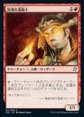 《放蕩紅蓮術士/Prodigal Pyromancer(180)》【JPN】[TSR赤U]