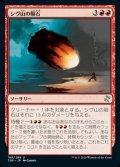《シヴ山の隕石/Shivan Meteor(188)》【JPN】[TSR赤U]