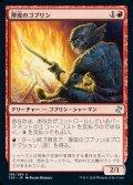 《厚皮のゴブリン/Thick-Skinned Goblin(196)》【JPN】[TSR赤U]
