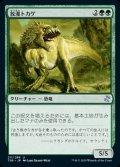《放漫トカゲ/Imperiosaur(211)》【JPN】[TSR緑U]