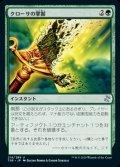 《クローサの掌握/Krosan Grip(214)》【JPN】[TSR緑U]