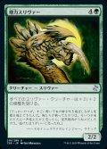 《増力スリヴァー/Might Sliver(218)》【JPN】[TSR緑U]