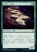 《マイアー・ボア/Mire Boa(219)》【JPN】[TSR緑U]