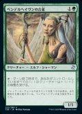 《ペンデルヘイヴンの古老/Pendelhaven Elder(222)》【JPN】[TSR緑U]