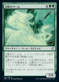 《幻影のワーム/Phantom Wurm(224)》【JPN】[TSR緑U]