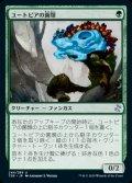 《ユートピアの菌類/Utopia Mycon(244)》【JPN】[TSR緑U]