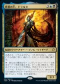 《死者の王、ドラルヌ/Dralnu, Lich Lord(251)》【JPN】[TSR金R]