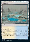 《石灰の池/Calciform Pools(275)》【JPN】[TSR土地U]