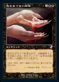 《血なまぐさい結合/Sanguine Bond(330)》【JPN】[TSR黒B]
