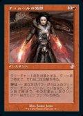 《ティムールの激闘/Temur Battle Rage(351)》【JPN】[TSR赤B]