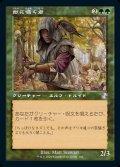 《獣に囁く者/Beast Whisperer(356)》【JPN】[TSR緑B]