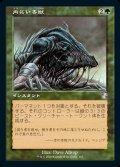 《内にいる獣/Beast Within(357)》【JPN】[TSR緑B]