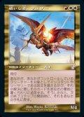 《贖いし者、フェザー/Feather, the Redeemed(377)》【JPN】[TSR金B]