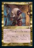 《地下牢の管理人、グレンゾ/Grenzo, Dungeon Warden(378)》【JPN】[TSR金B]