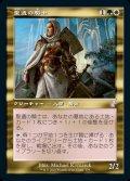 《聖遺の騎士/Knight of the Reliquary(379)》【JPN】[TSR金B]