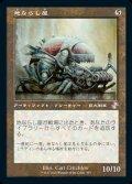 《地ならし屋/Leveler(397)》【JPN】[TSR茶B]
