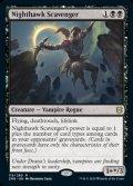 《夜鷲のあさり屋/Nighthawk Scavenger(115)》【ENG】[ZNR黒R]