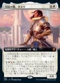 《団結の標、タズリ/Tazri, Beacon of Unity(324)》【JPN】[ZNR白M]
