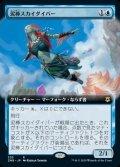 《泥棒スカイダイバー/Thieving Skydiver(335)》【JPN】[ZNR青R]