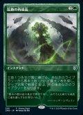 《乱動の再成長/Roiling Regrowth(390)》【JPN】[ZNR緑P]