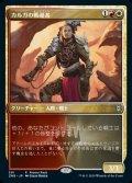 《カルガの戦導者/Kargan Warleader(391)》【JPN】[ZNR金P]