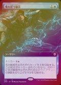 《荒れ狂う騒音/Maddening Cacophony(330)》FOIL【JPN】[ZNR青R]