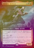 《鼓動盗み、ザグラス/Zagras, Thief of Heartbeats(372)》FOIL【JPN】[ZNR金R]
