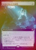 《スカイクレイブの秘宝/Skyclave Relic(377)》FOIL【JPN】[ZNR茶R]