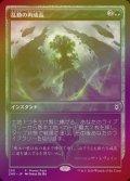 《乱動の再成長/Roiling Regrowth(390)》FOIL【JPN】[ZNR緑P]